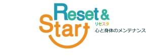 心と身体のメンテナンスReset&Start